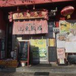 札幌B級グルメシリーズ;札幌市南区中華料「山東飯店」