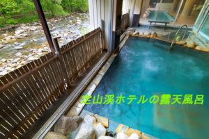 定山渓ホテルの露天風呂