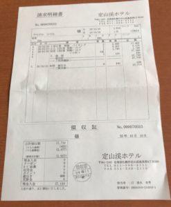 定山渓ホテルの領収書
