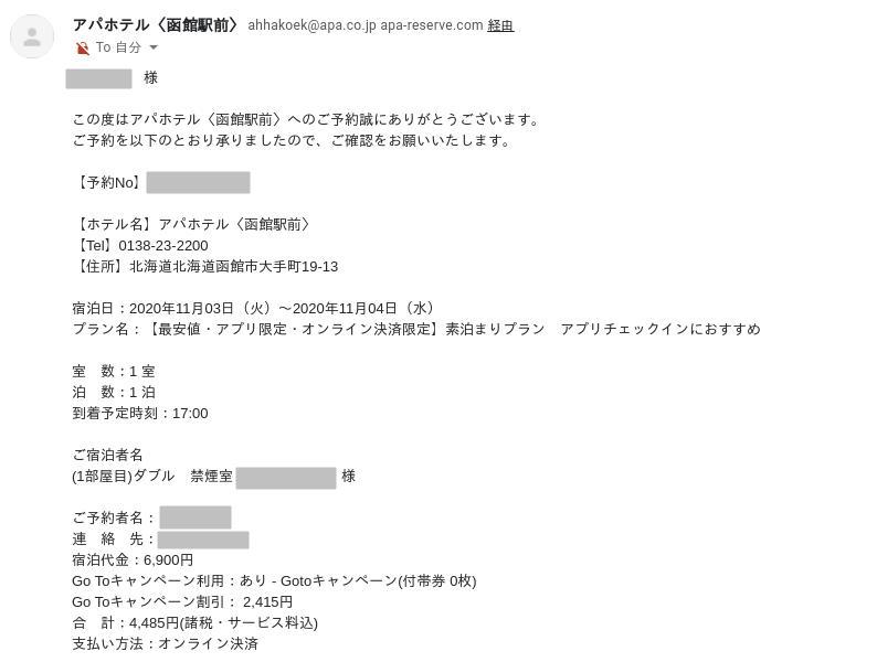 函館アパホテルの予約メール