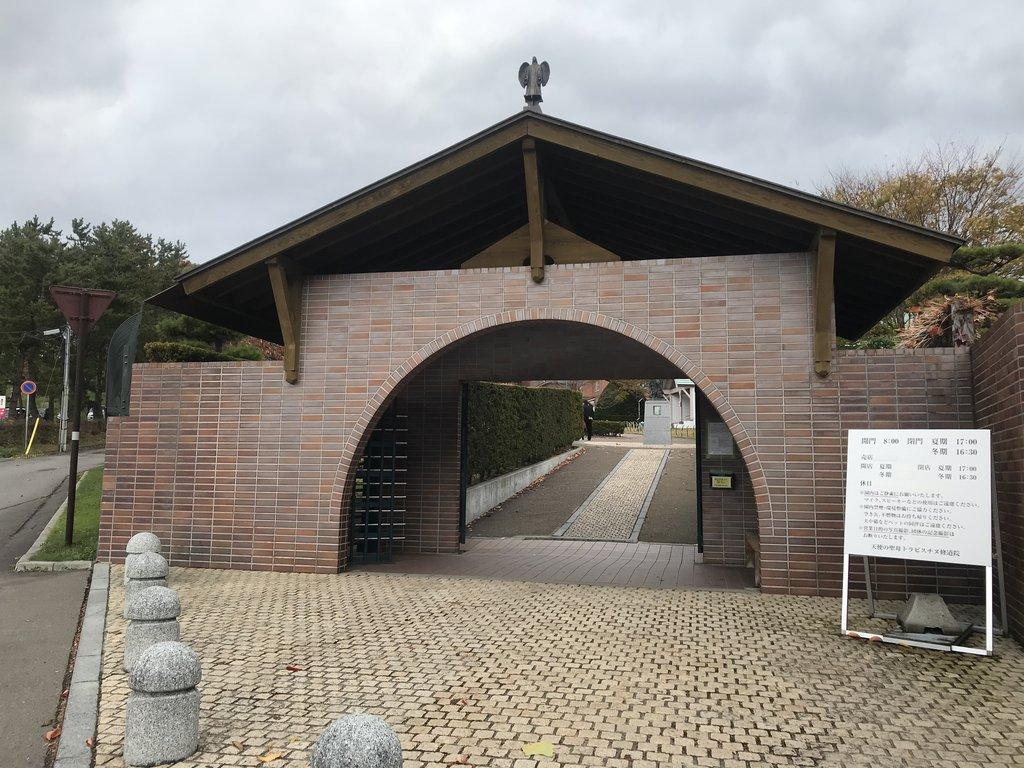 トラピスチヌ修道院天使園正門