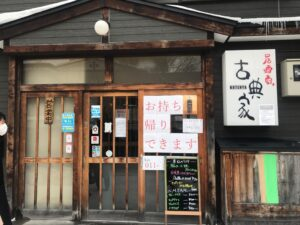 居酒商_古典家_お店