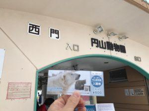 札幌円山動物園西門
