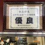 札幌B級グルメ;これぞB級グルメの極めつけ!札幌市交通局 豊水すすきの駅食堂