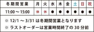 栗沢_おとん食堂_冬定休日