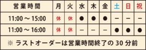 栗沢_おとん食堂_定休日