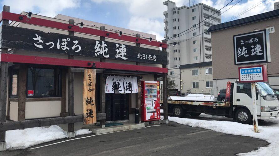 純連北31条店_店構え