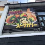 スープカリー カオスヘヴン(Chaos Heaven)札幌B級グルメ サラリーマンランチ サラメシ