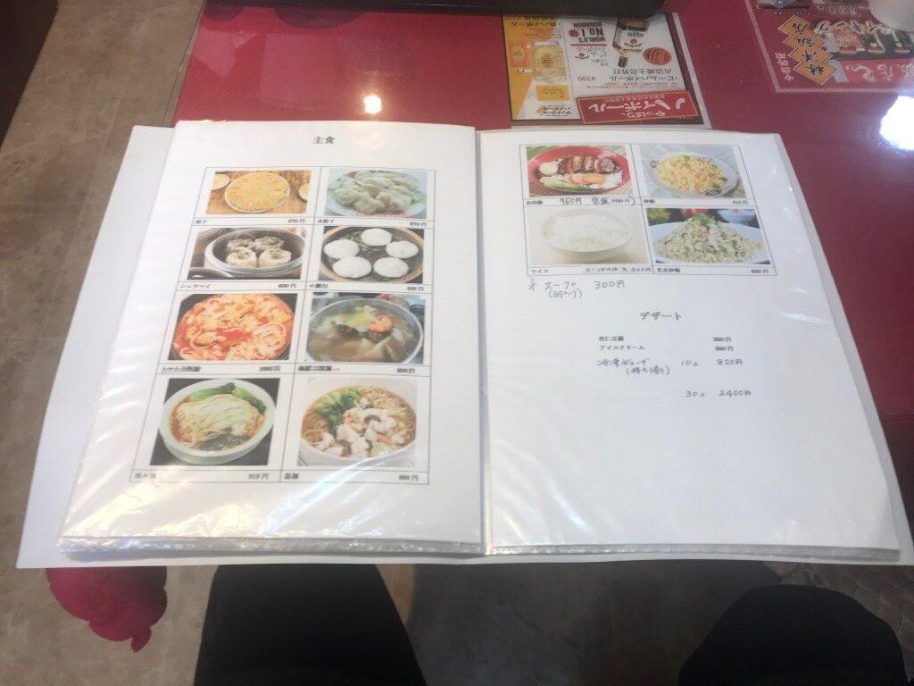 林洋飯店メニュー102