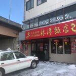 札幌B級グルメ;中華ランチの最安値の食べ放題「林洋飯店」