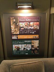 ガトーキングダム _夕食ビュフェの看板