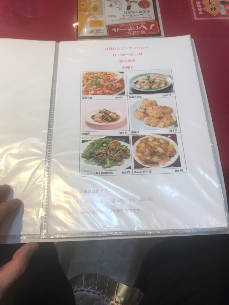 林洋飯店メニュー4
