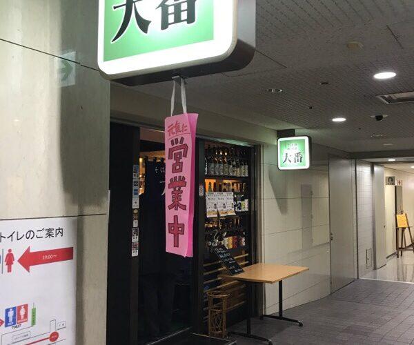 札幌B級グルメお蕎麦編:大番 (おおばん)北農店