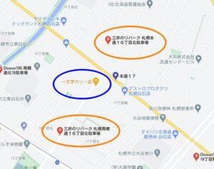 一文カリー店駐車場_三井リパーク