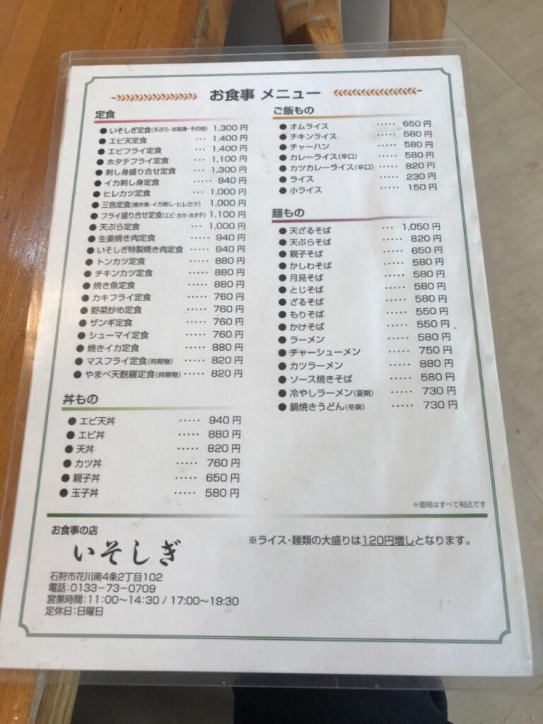 石狩_食事の店いそしぎ_メニュー表