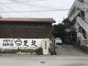 楚辺_店構え