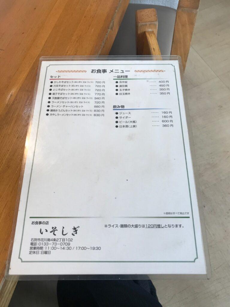 石狩_食事の店いそしぎ_メニュー裏