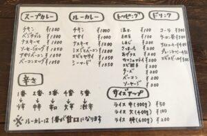 一文字咖喱店_メニュー