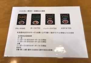 スープカリー専門木多郎_テイクアウトメニュー