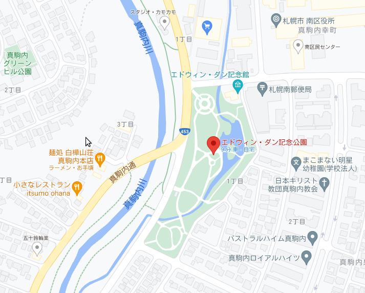 白樺山荘真駒内本店とエドウィン・ダン記念公園
