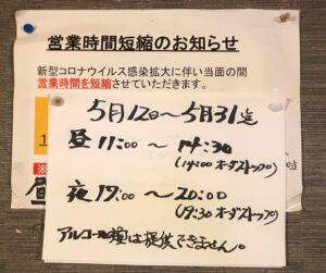 札幌東区熊猫_コロナ禍の営業
