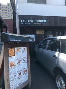 【カレー専門店】円山教授_店構え