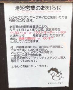アジアンバーラマイ 本店_時間短縮