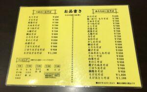 20210625_入福_メニュー