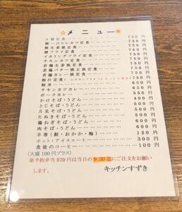 キッチンすすき_メニュー