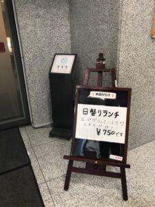 キッチンすすき_店前の看板