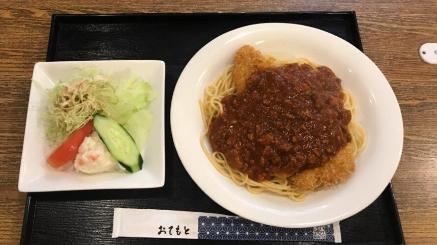キッチンすすき_スパゲティミートカツの全容