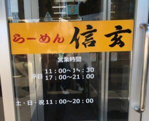 らーめん信玄花川本店_掲示物