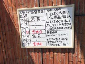 20210625_入福_営業案内の看板