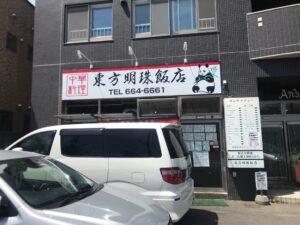 東方明珠飯店_店舗