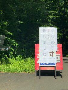 2021支笏湖キャンプ_受付終了の看板