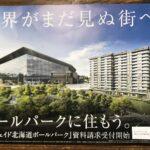 号外!北海道日本ハムファイターズからの北海道ボールパーク隣接マンションちらし、ホテル経営は諦めたの???