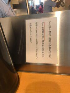 斗香庵_丼もの遅れます