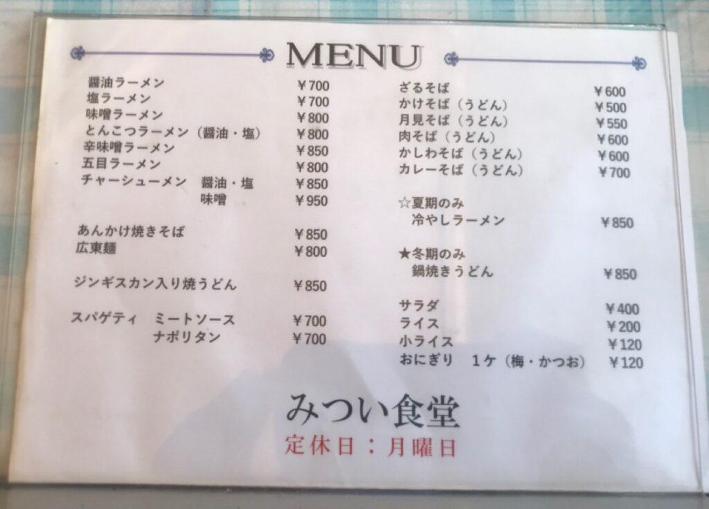 みつい食堂_メニュー2