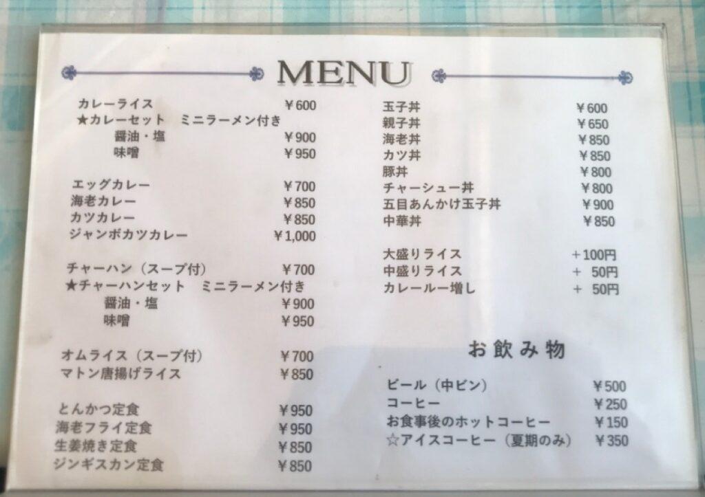 みつい食堂_メニュー1