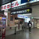 札幌市営地下鉄南北線大通駅南改札;立ち食いそば「ひのでそば」札幌サラリーマンランチ、サラメシ(札幌B級グルメ)