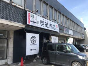 奥芝商店_眞栄荘_店構え
